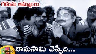 Allu Ramalingaiah Funny Songs | Ramasamy Cheppedhi Video Song | Gadusu Ammayi Telugu Movie Songs - MANGOMUSIC