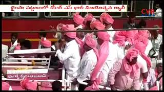 TRS Activists & Leaders huge Rally in Bhainsa | Bhainsa MLA Vittal Reddy | CVR NEWS - CVRNEWSOFFICIAL