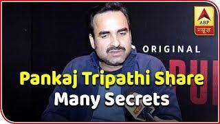 Pankaj Tripathi, Rasika & Divyendu share many secrets of web series Mirzapur - ABPNEWSTV