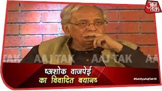 Bhopal Gas Tragedy पर Ashok Vajpeyi - किसी मरने वाले से साथ मरा नहीं जा सकता | #SahityaAajTak18 - AAJTAKTV