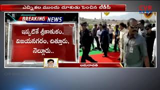 దూకుడు పెంచిన టీడీపీ l TDP To Announce MLA Candidates First List Before Election Notification | CVR - CVRNEWSOFFICIAL