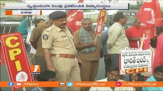 Bharat Bandh | Left Parties Activists Agitation Against Fuel Price Hike in Vizag | iNews - INEWS