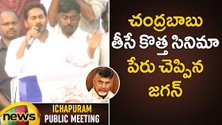 YS Jagan Reveals Chandrababu Naidu New Movie Name | Jagan Praja Sankalpa Yatra | Mango News - MANGONEWS
