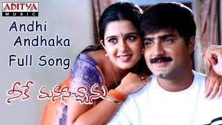 Andhi Andhaka Full Song || Neeke Manasichanu Telugu Movie || Srikanth, Charmi - ADITYAMUSIC