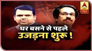 Cracks amid Shiv Sena, BJP visible a day after coalition | Mumbai Live - ABPNEWSTV
