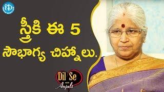 స్త్రీకి ఈ 5 కూడా సౌభాగ్య చిహ్నాలు - Bharatheeyam G Satyavani   Dil Se With Anjali - IDREAMMOVIES