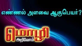 Mozhi Arivom 19-09-2014 Puthiya Thalaimurai Tv Show