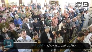 بالفيديو.. المئات يؤدون صلاة كسوف الشمس بـ عمر مكرم