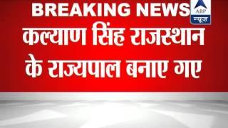 New Governors: Kalyan Singh, Mirdula Sinha, VR Vala - ABPNEWSTV