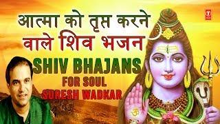 आत्मा को तृप्त करने वाले शिव भजन SURESH WADKAR Shiv Bhajans I Monday Morning Special Shiv Bhajans - TSERIESBHAKTI