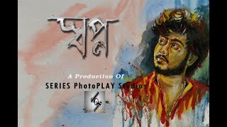 Swapno- A short film created by Ayandeep Chakraborty