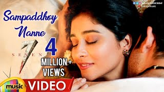Sampaddhoy Nanne Full Video Song | Seven Movie Songs | Havish | Regina | Nandita | Mango Music - MANGOMUSIC