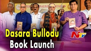 Bhageeratha's Dasara Bullodu Book Launch || NTV - NTVTELUGUHD