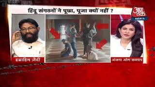 आखिर क्यों हुई कानून की अनदेखी? इब्राहिम ज़ैदी बोले, ताज में रोज़ाना के नमाज़ पर नहीं कोई पाबंदी - AAJTAKTV