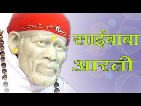 Aarti Saibabanchi - Sai Baba, Marathi Devotional Song