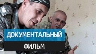 Брат-2. Документальный фильм Леонида Канфера