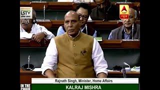 Rahul Gandhi started 'chipko andolan' in Lok Sabha: Rajnath Singh - ABPNEWSTV