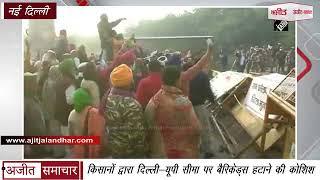 video : किसानों द्वारा Delhi-UP Border पर बैरिकेड्स हटाने की कोशिश
