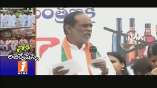 Telangana BJP Fires On TRS Govt Over Minority Reservation Scheme | iNews - INEWS