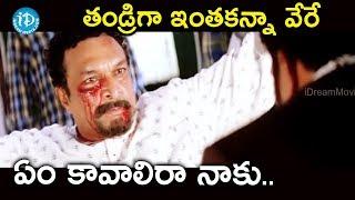 తండ్రిగా ఇంతకన్నా వేరే ఏం కావాలిరా నాకు -  Pokiri Movie Scenes || Mahesh Babu - IDREAMMOVIES