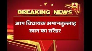Delhi Chief Secretary Assault: AAP MLA Amanatullah Khan surrenders - ABPNEWSTV