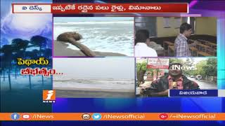 Pethai Cyclone Latest Weather Updates In Coastal Areas | Red Alert At Coastal Areas | iNews - INEWS