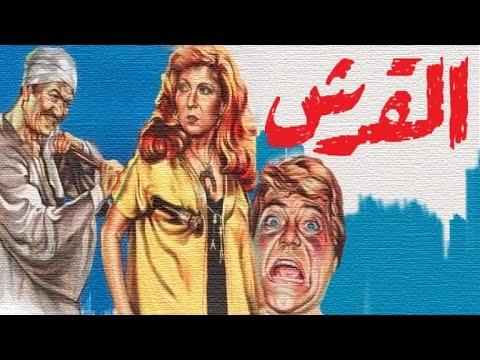 القرش - El Qersh