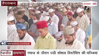 video : Hyderabad - Namaz के दौरान नहीं हुई Corona Rules की पालना, उड़ी Social Distance की धज्जियां