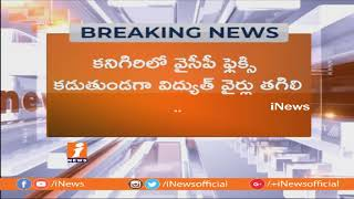 YSRCP Activists Injured Due To Electric Shock In Kanigiri | iNews - INEWS