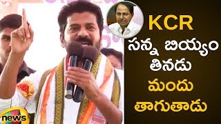 Revanth Reddy Comments on  KCR's Personal Life | Revanth Reddy Latest News |#TelanganaElections2018 - MANGONEWS