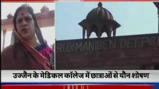 Madhya Pradesh: उज्जैन में आरडी गार्डी मेडिकल कॉलेज में छात्राओं से यौन शोषण - ITVNEWSINDIA