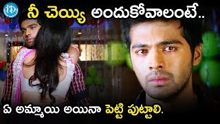 నీ చెయ్యి అందుకోవాలంటే ఏ అమ్మాయి అయినా పెట్టి పుట్టాలి - Weekend Love Telugu Movie Scenes - IDREAMMOVIES