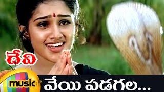 Devi Movie Video Songs | Veyi Padagala Telugu Video Song | Prema | Bhanu Chander | Shiju | DSP - MANGOMUSIC