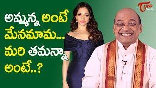 అమ్మన్న అంటే మేనమామ మరి తమన్నా అంటే? | Garikapati Narasimha Rao | TeluguOne - TELUGUONE