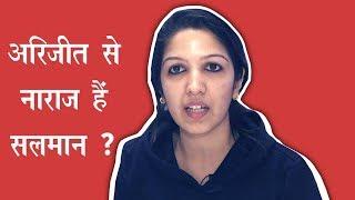 4 साल बाद भी अरिजीत से नाराज हैं सलमान, ये है विवाद की वजह - AAJTAKTV