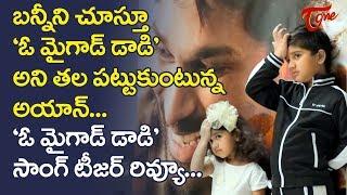 Ala Vaikunthapurramuloo | OMG Daddy Song Teaser Review | Allu Arjun, Trivikram, Thaman | TeluguOne - TELUGUONE