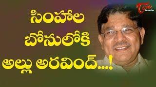 Allu Aravind Dares Against Pawan Kalyan - TELUGUONE