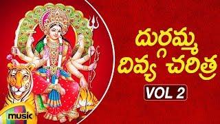 Durgamma Divya Charithra | Vol 2 | Goddess Durga Devi Devotional Songs | Mango Music - MANGOMUSIC