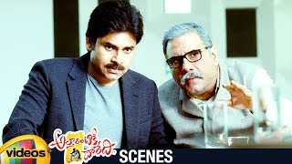 Pawan Kalyan Best Emotional Scene | Attarintiki Daredi Telugu Movie | Trivikram | Samantha - MANGOVIDEOS