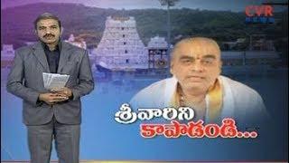 శ్రీవారిని కాపాడండి...|  భక్తులకు పిలుపు - రమణదీక్షితులు | Save Tirumala Temple from TTD Board - CVRNEWSOFFICIAL