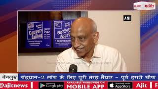 video : चंद्रयान-2 लांच के लिए पूरी तरह तैयार - पूर्व इसरो चीफ