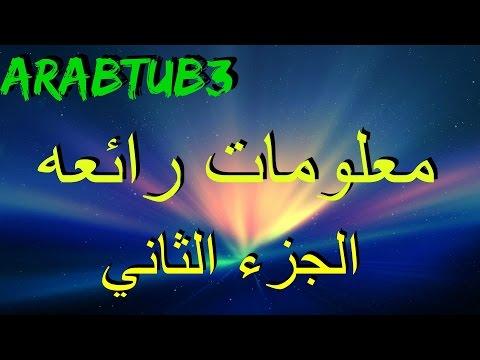 معلومات رائعه الجزء الثاني - ArabTub3 - صوت وصوره لايف
