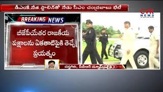 CM Chandrababu Naidu to meet Stalin | Chennai | CVR News - CVRNEWSOFFICIAL