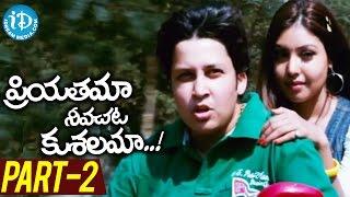 Priyathama Neevachata Kushalama Full Movie Part 2 | Varun Sandesh | Komal Jha | Hasika | Sai Karthik - IDREAMMOVIES