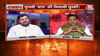 चायवाले प्रधानमंत्री का कांग्रेस को करारा जवाब! Halla Bol में Gourav Vallabh vs Sambit Patra - AAJTAKTV