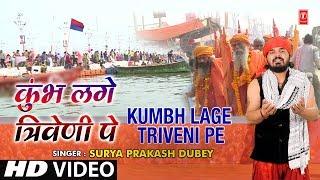 कुंभ लगे त्रिवेणी पे Kumbh Lage Triveni Pe I SURYA PRAKASH DUBEY I New Latest Full HD Video Song - TSERIESBHAKTI