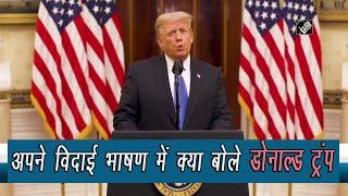video : Donald Trump ने की Capitol Hill हमले की निंदा