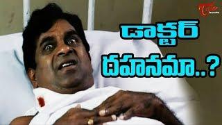 బ్రహ్మికి డాక్టర్ దహనంతో ట్రీట్ మెంట్ | Back to Back Comedy Scenes | NavvulaTV - NAVVULATV