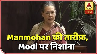 Manmohan Singh never used infuriating words: Sonia Gandhi - ABPNEWSTV
