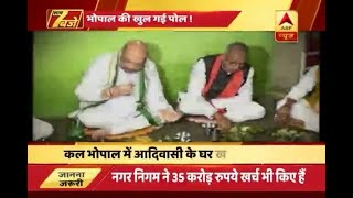 Bhopal: The house where Amit Shah relished food had no toilet - ABPNEWSTV